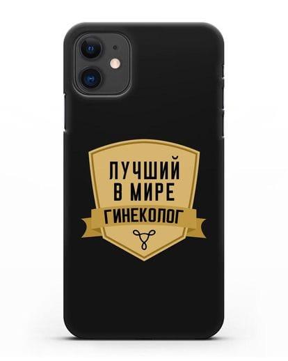 Чехол Лучший в мире гинеколог силикон черный для iPhone 11