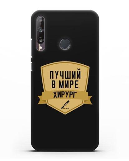 Чехол Лучший в мире хирург силикон черный для Huawei P40 lite E