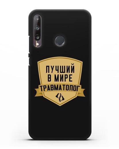 Чехол Лучший в мире травматолог силикон черный для Huawei P40 lite E