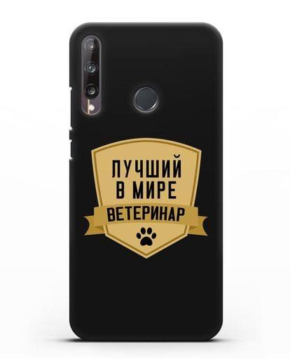 Чехол Лучший в мире ветеринар силикон черный для Huawei P40 lite E