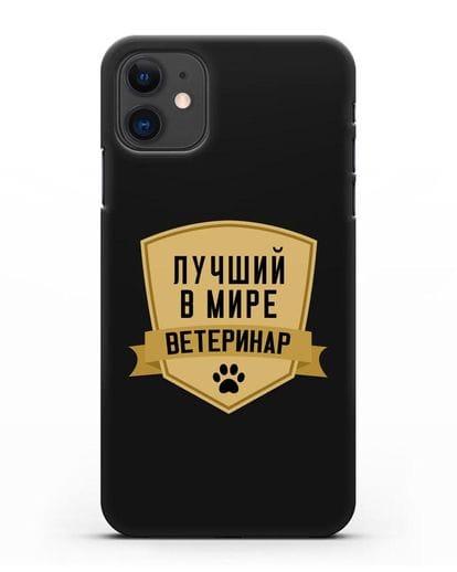 Чехол Лучший в мире ветеринар силикон черный для iPhone 11