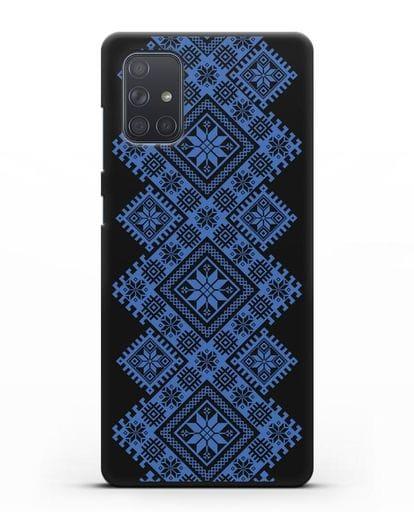Чехол с синим белорусским орнаментом и символами Богатство, Огонь, Молодость силикон черный для Samsung Galaxy A71 [SM-A715F]