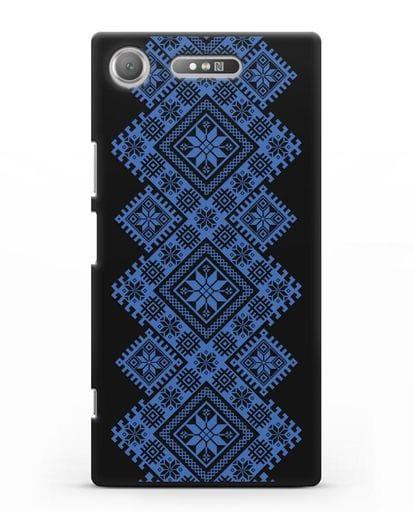 Чехол с синим белорусским орнаментом и символами Богатство, Огонь, Молодость силикон черный для Sony Xperia XZ1