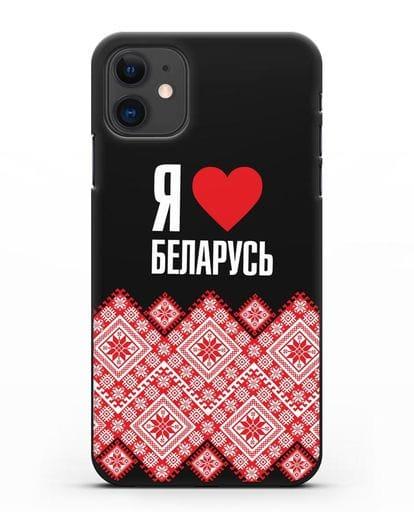 Чехол с надписью Я люблю Беларусь и белорусским орнаментом силикон черный для iPhone 11