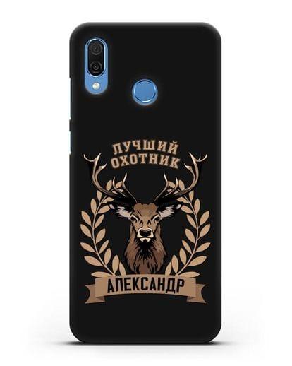 Именной чехол с надписью Лучший охотник с изображением оленя силикон черный для Honor Play