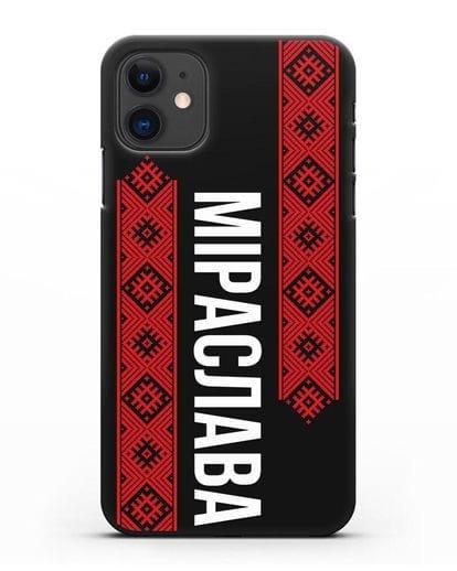 Чехол с белорусским орнаментом с именем, фамилией силикон черный для iPhone 11