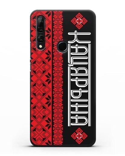 Именной чехол с орнаментом и надписью на белорусском языке силикон черный для Honor 9X