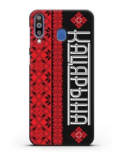 Именной чехол с орнаментом и надписью на белорусском языке силикон черный для Samsung Galaxy M30 [SM-M305F]