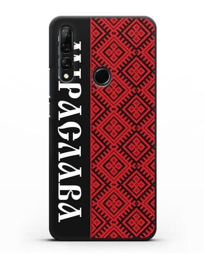 Чехол с белорусским орнаментом с именем, фамилией на белорусском языке силикон черный для Honor 9X