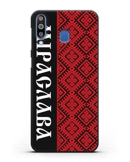 Чехол с белорусским орнаментом с именем, фамилией на белорусском языке силикон черный для Samsung Galaxy M30 [SM-M305F]
