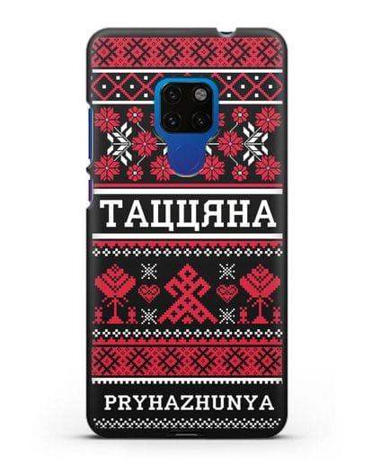 Именной чехол Женский с орнаментом и надписью на белорусском языке силикон черный для Huawei Mate 20