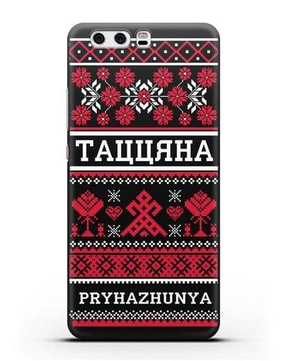 Именной чехол Женский с орнаментом и надписью на белорусском языке силикон черный для Huawei P10 Plus