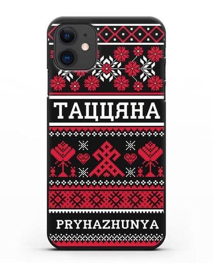 Именной чехол Женский с орнаментом и надписью на белорусском языке силикон черный для iPhone 11