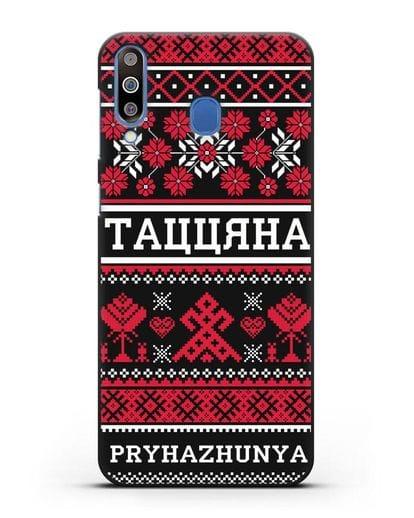 Именной чехол Женский с орнаментом и надписью на белорусском языке силикон черный для Samsung Galaxy M30 [SM-M305F]