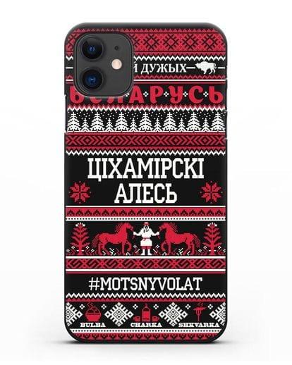 Именной чехол Мужской с орнаментом и надписью на белорусском языке силикон черный для iPhone 11