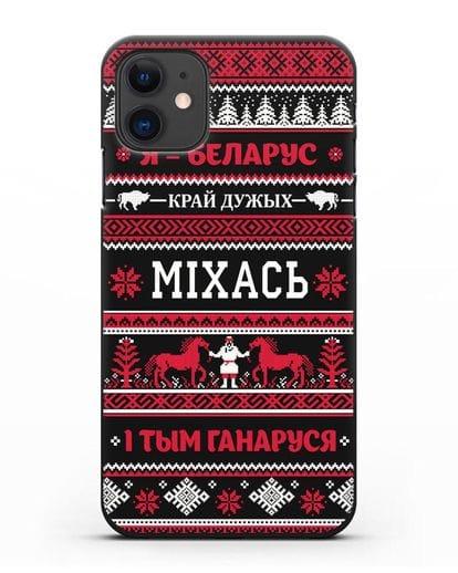 Чехол с надписью Я — Беларус. I тым ганаруся с именем силикон черный для iPhone 11