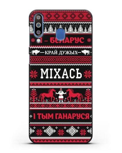 Чехол с надписью Я — Беларус. I тым ганаруся с именем силикон черный для Samsung Galaxy M30 [SM-M305F]