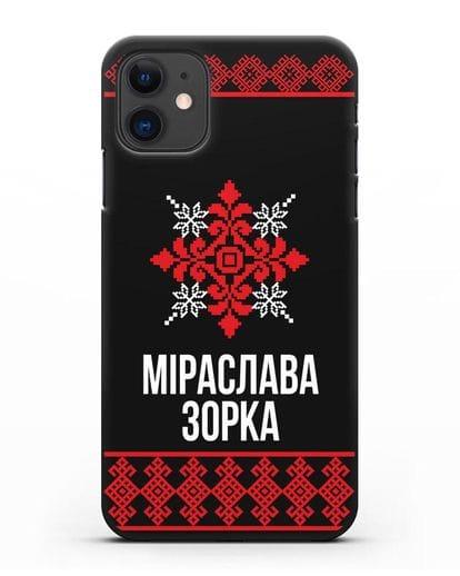 Именной чехол для девушки с белорусским орнаментом и надписью силикон черный для iPhone 11