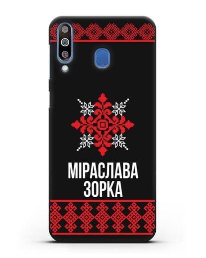 Именной чехол для девушки с белорусским орнаментом и надписью силикон черный для Samsung Galaxy M30 [SM-M305F]