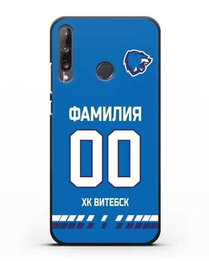 Чехол ХК Витебск с фамилией и номером (сезон 2019-2020) синяя форма силикон черный для Huawei P40 lite E