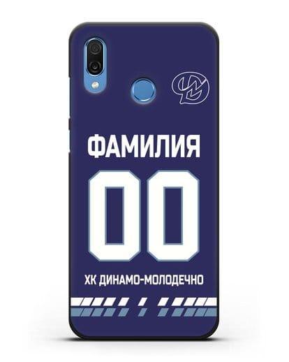 Чехол ХК Динамо-Молодечно с фамилией и номером (сезон 2019-2020) синяя форма силикон черный для Honor Play