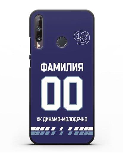 Чехол ХК Динамо-Молодечно с фамилией и номером (сезон 2019-2020) синяя форма силикон черный для Huawei P40 lite E