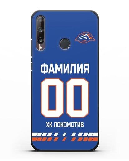 Чехол ХК Локомотив-Орша с фамилией и номером (сезон 2019-2020) синяя форма силикон черный для Huawei P40 lite E