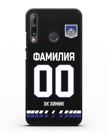 Чехол ХК Химик с фамилией и номером (сезон 2019-2020) черная форма силикон черный для Huawei P40 lite E