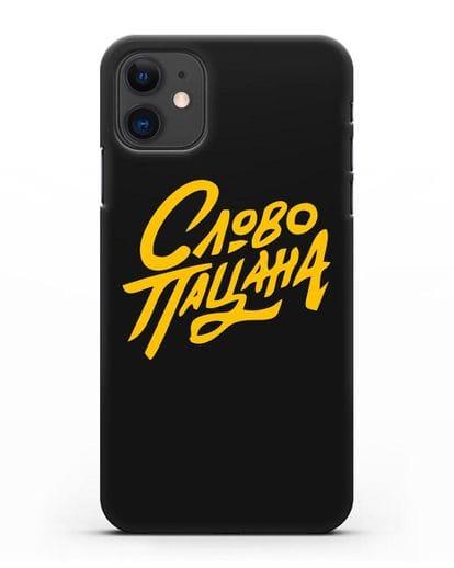 Чехол Слово пацана силикон черный для iPhone 11