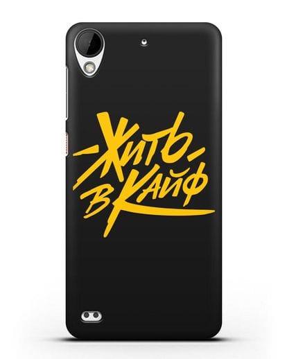 Чехол Жить в кайф силикон черный для HTC Desire 630