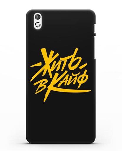 Чехол Жить в кайф силикон черный для HTC Desire 816