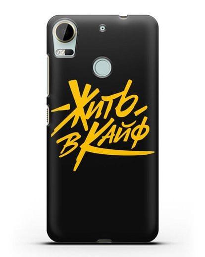 Чехол Жить в кайф силикон черный для HTC Desire 10 Pro