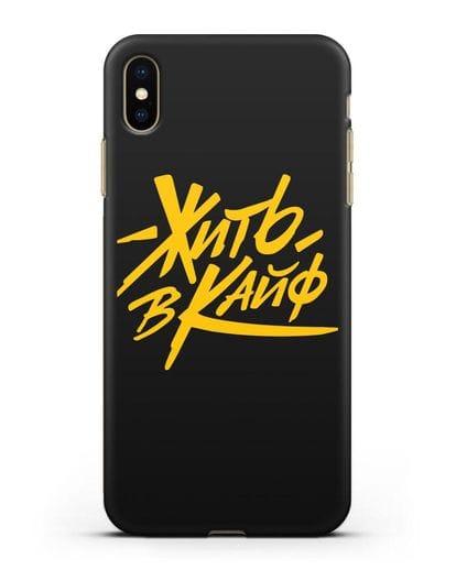Чехол Жить в кайф силикон черный для iPhone XS Max