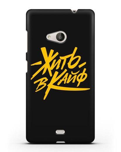 Чехол Жить в кайф силикон черный для Microsoft Lumia 535