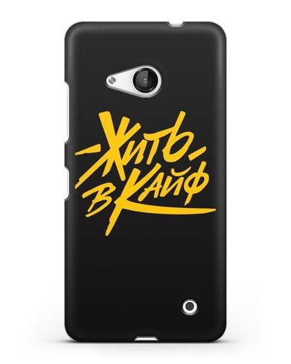 Чехол Жить в кайф силикон черный для Microsoft Lumia 550