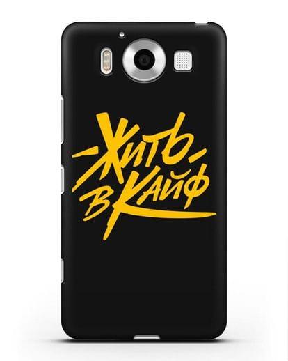 Чехол Жить в кайф силикон черный для Microsoft Lumia 950