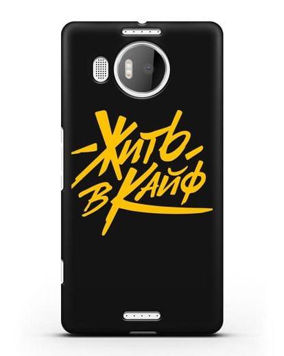 Чехол Жить в кайф силикон черный для Microsoft Lumia 950 XL