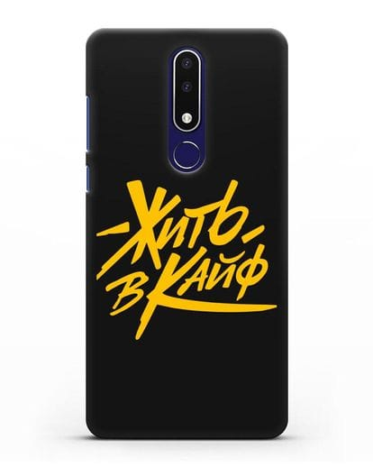 Чехол Жить в кайф силикон черный для Nokia 3.1 plus