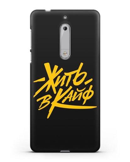 Чехол Жить в кайф силикон черный для Nokia 5