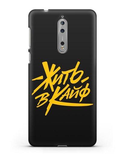 Чехол Жить в кайф силикон черный для Nokia 8