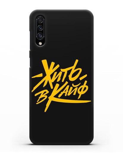 Чехол Жить в кайф силикон черный для Samsung Galaxy A30s [SM-A307FN]