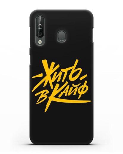 Чехол Жить в кайф силикон черный для Samsung Galaxy A40s [SM-A507FN]