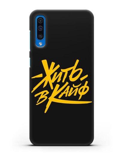 Чехол Жить в кайф силикон черный для Samsung Galaxy A50 [SM-A505F]