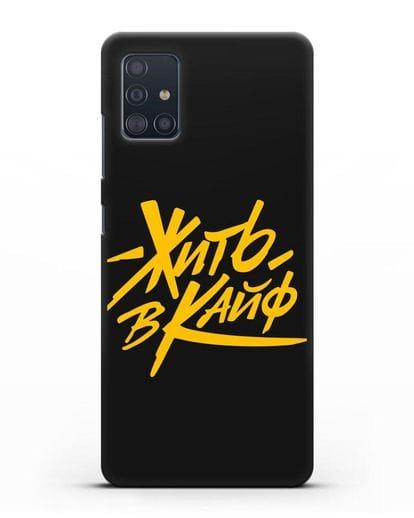 Чехол Жить в кайф силикон черный для Samsung Galaxy A51 [SM-A515F]