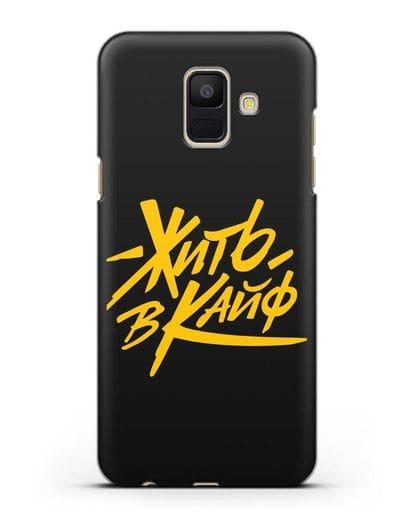 Чехол Жить в кайф силикон черный для Samsung Galaxy A6 2018 [SM-A600F]