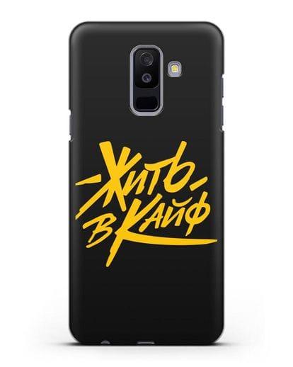 Чехол Жить в кайф силикон черный для Samsung Galaxy A6 Plus 2018 [SM-A605F]