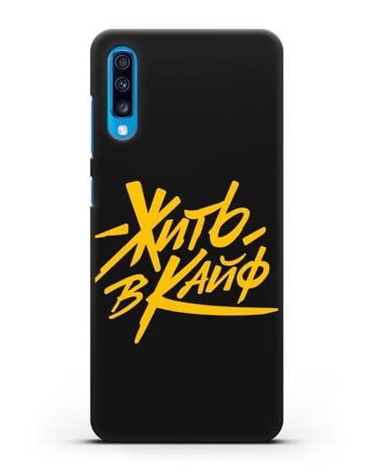Чехол Жить в кайф силикон черный для Samsung Galaxy A70 [SM-A705F]