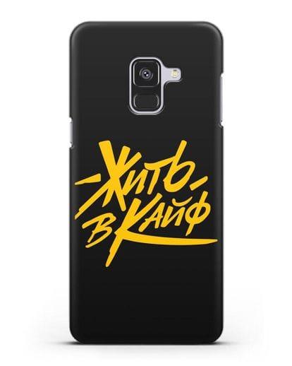 Чехол Жить в кайф силикон черный для Samsung Galaxy A8 Plus [SM-A730F]