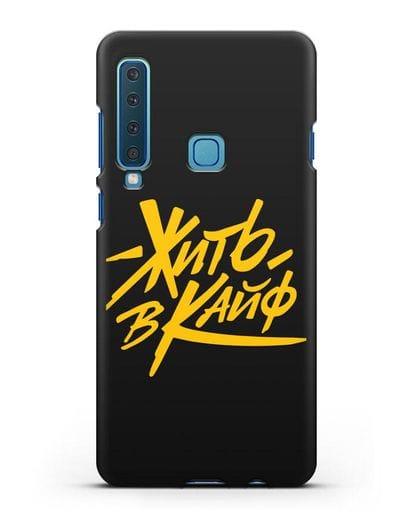 Чехол Жить в кайф силикон черный для Samsung Galaxy A9 (2018) [SM-A920]