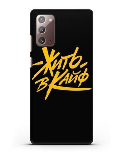 Чехол Жить в кайф силикон черный для Samsung Galaxy Note 20 [SM-N980F]